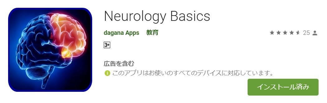 【医学系アプリ レビュー】Neurology Basics (神経疾患の基礎知識をまとめたアプリ)